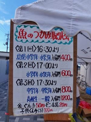 魚のつかみ取り大会.jpg