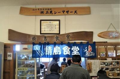 鯖島食堂.jpg