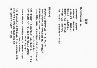 鯨唄歌詞.jpg