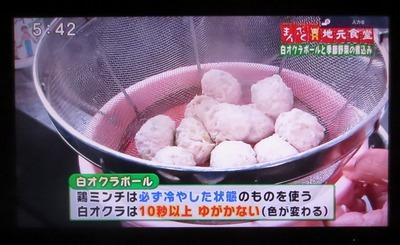 鶏ミンチは必ず冷やした状態のものを使う 7.jpg