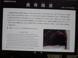 鹿瀬隧道説明.jpg