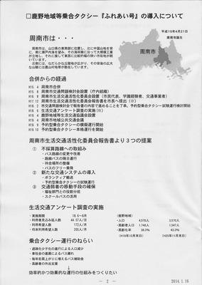鹿野地域等乗り合いタクシー「ふれあい号」導入.jpg