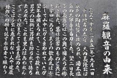 麻羅観音の由来.jpg