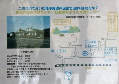 黄波戸温泉案内.jpg