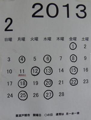 黄波戸魚市場2月営業カレンダー.jpg