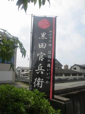 黒田官兵衛.jpg
