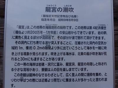 龍宮の潮吹き説明.jpg