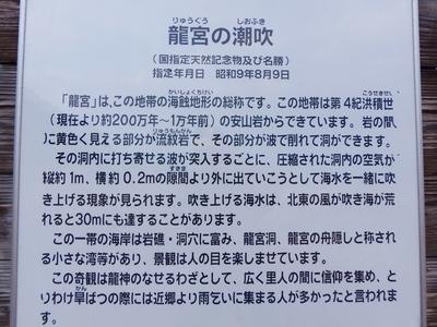 龍宮の潮吹説明.jpg