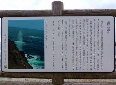 龍宮の潮吹説明板.jpg