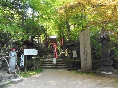 龍蔵寺入口.jpg