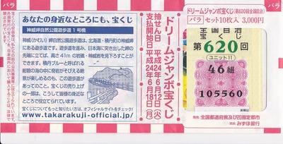 1億円の夢.jpg