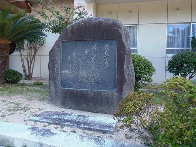 3 通小学校校歌碑.jpg