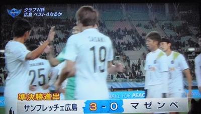 3対0で勝利.jpg