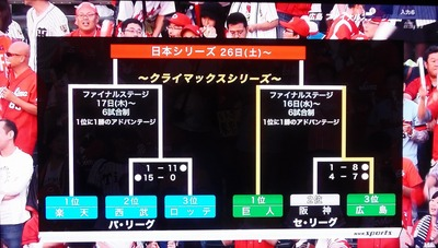 CS・ファイルナルステージ.jpg