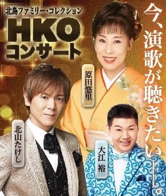 HKOコンサート1.jpg