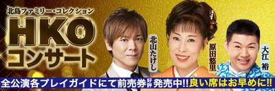 HKOコンサート2.jpg