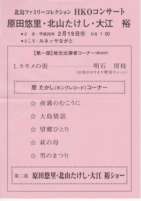 HKOコンサート3.jpg