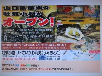 JFさいかわ海男.JPG