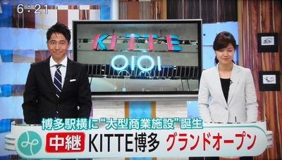 KITTE博多グランドオープン.jpg