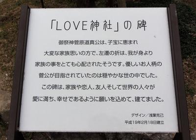 LOVE神社の碑説明.jpg