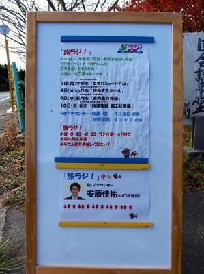 NHK旅ラジオ90ちゃん号案内.jpg