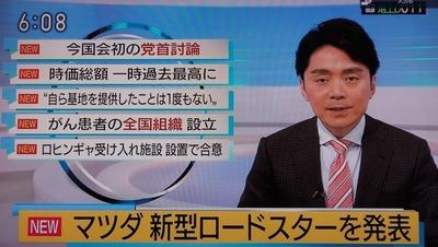 NHK18時のニュース.jpg