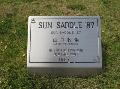 SUN SADDLE '87説明.jpg