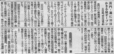 H31青海島いわがき「かき小屋・せむら」オープン記事.jpg
