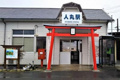 JR人丸駅.jpg