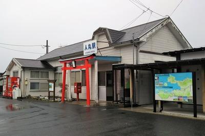 JR人丸駅1.jpg