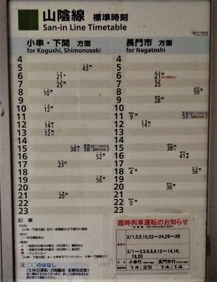 JR人丸駅ダイヤ.jpg
