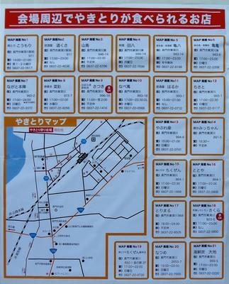 JR長門市駅周辺で「やきとり」が食べられるお店.JPG