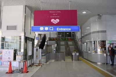 JR防府駅構内.jpg