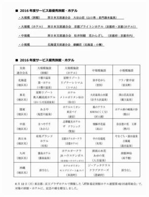 JTBプレス資料.jpg