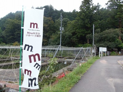 Mine秋吉台ジオパーク.jpg