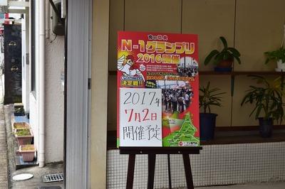 N1グランプリ1.jpg