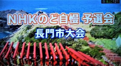 NHKのど自慢予選会・長門市大会1.jpg