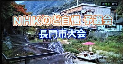 NHKのど自慢予選会・長門市大会2.jpg