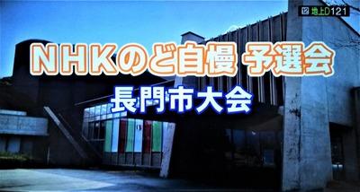 NHKのど自慢予選会・長門市大会3.jpg