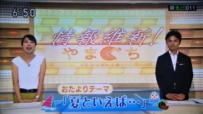 NHK情報維新やまぐち.jpg
