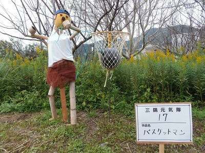 NO.17 バスケットマン.jpg