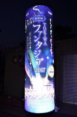 OKIWAファンタジア2017 1.jpg