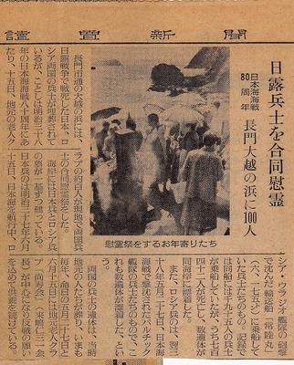 S60.6読売新聞.jpg