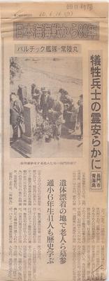 S61.616朝日新聞.jpg