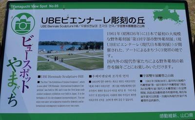 UBEビエンナーレー彫刻の丘説明.jpg
