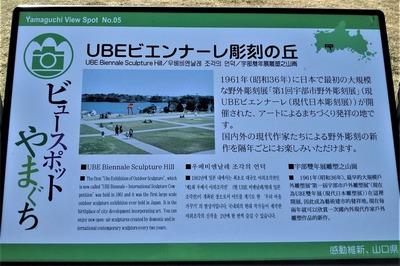 UBEビエンナーレ彫刻の丘説明.jpg