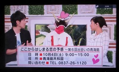 YAB(山口朝日放送)でPR.jpg
